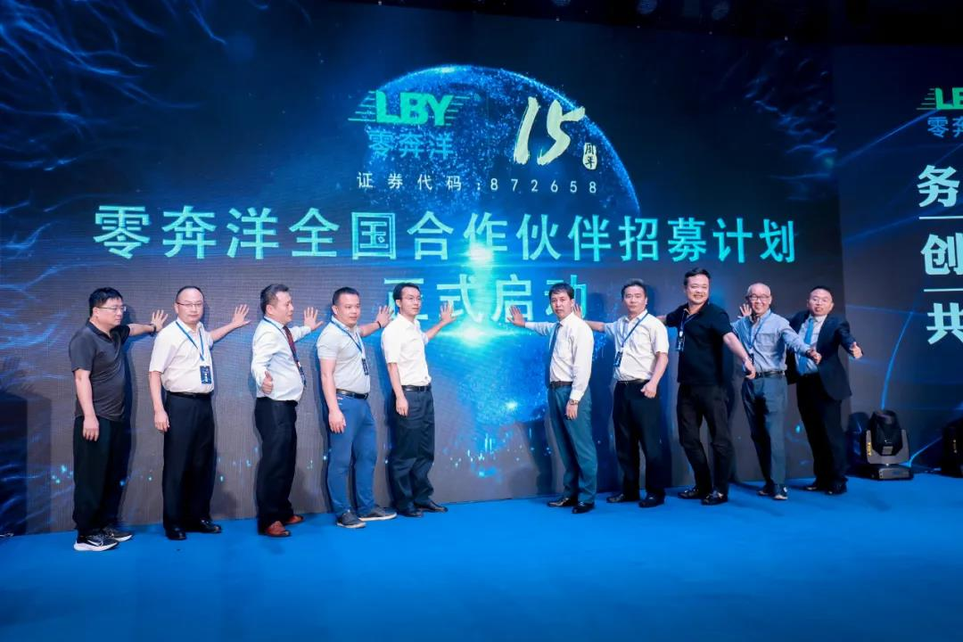 National Partner Recruitment Scheme Debut in Shenzhen